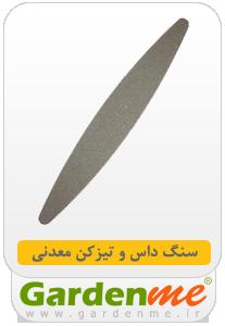 سنگ داس و تیزکن چاقو