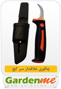 چاقو غلافدار باغبانی سرکج