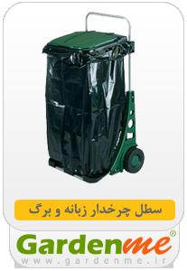 سطل چرخدار حمل زباله و برگ